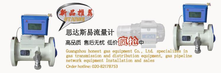 燃气管道必备设备及安装与保养