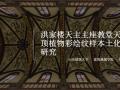 洪家楼教堂彩画本土化研究—慕启鹏