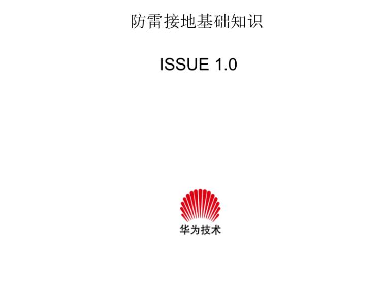 华为防雷接地培训   57页