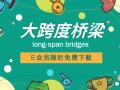 大跨度桥梁施工资料总结,E会员免费下!