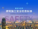 《建筑施工安全检查标准》解读与应用