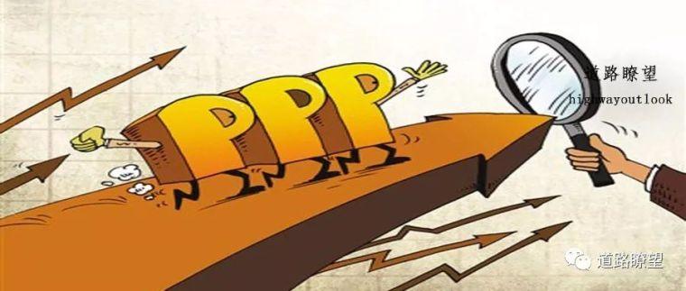 16个案例看中国PPP项目失败的主要风险,涉及公路、桥梁、隧道等