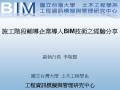 施工阶段辅导企业导入BIM的经验分享