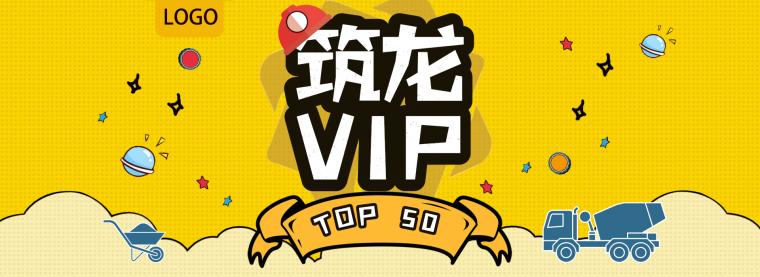 筑龙VIP施工精选资料TOP50