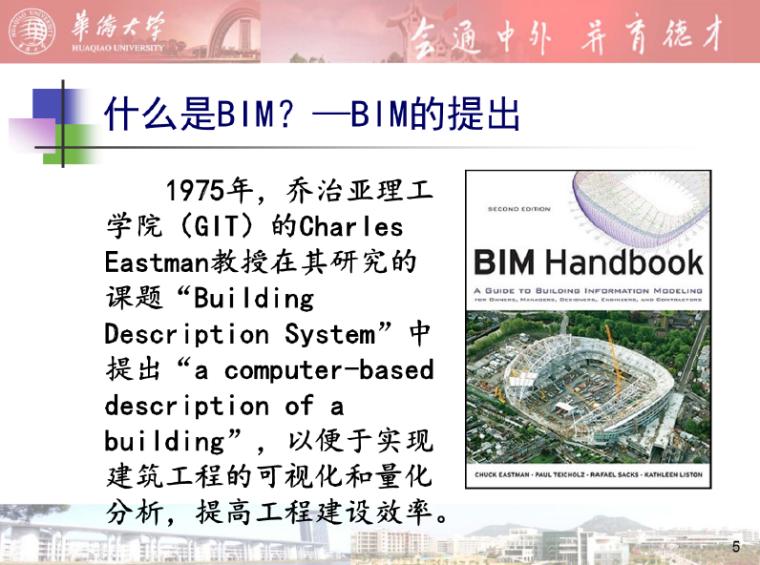 bim教程-建筑信息模型(BIM)及其应用_2
