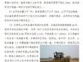 内蒙古呼杀高速公路施工组织设计(投标)