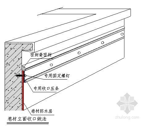 [河南]地下室防水施工方案(SBS改性沥青防水卷材3+3)