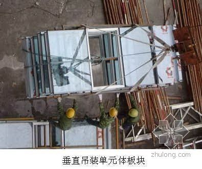 单元体幕墙安装施工工法(图片丰富)