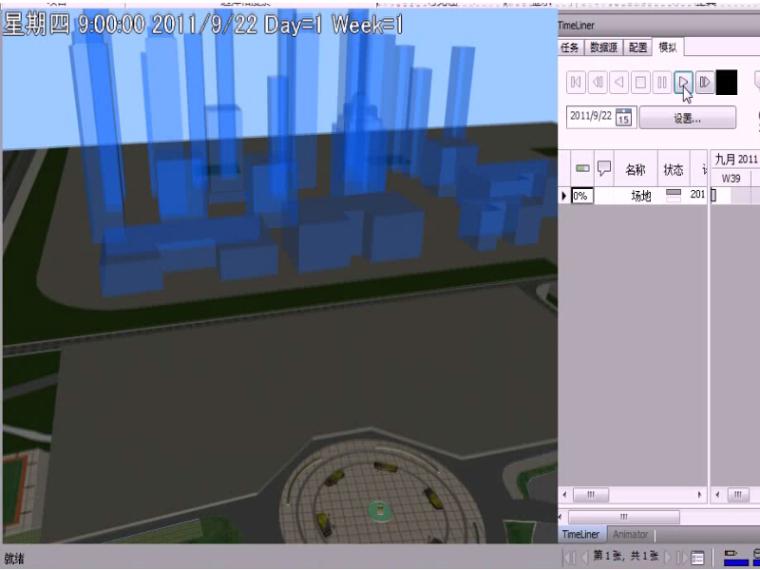 建筑工程BIM技术研究与成果应用汇报讲义(附图较多)