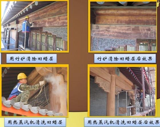 [QC成果]提高古建筑金丝楠木殿烫蜡质量(附图较多)
