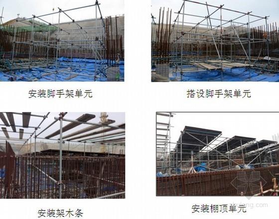 [QC成果]研究大体积混凝土养护棚搭设新方案(27页)