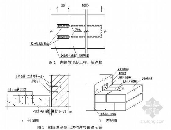 蒸压砂加气混凝土砌块填充墙薄层灰缝施工工法