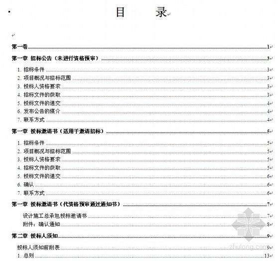 标准设计施工总承包招标文件范本(2012版)