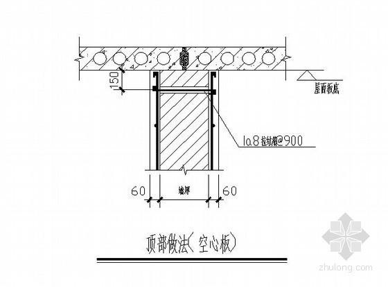 砖混结构抗震加固空心板顶部做法节点详图