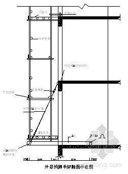 四川某高层住宅工程外脚手架施工方案
