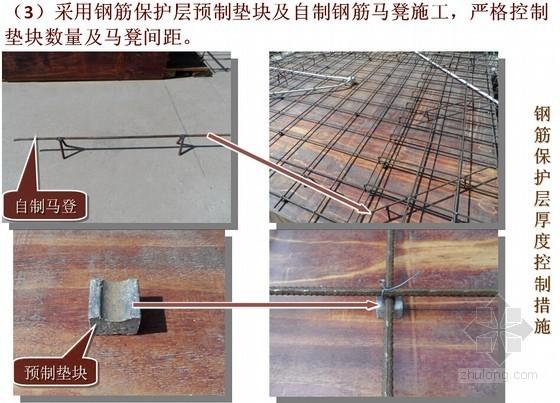 建筑工程质量常见问题治理样板引路指导图册(PPT格式 250余页)