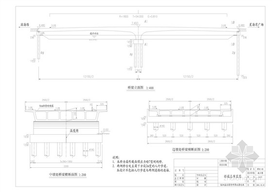60m跨径变高度T型刚构桥梁全套施工图(34张附计算书)