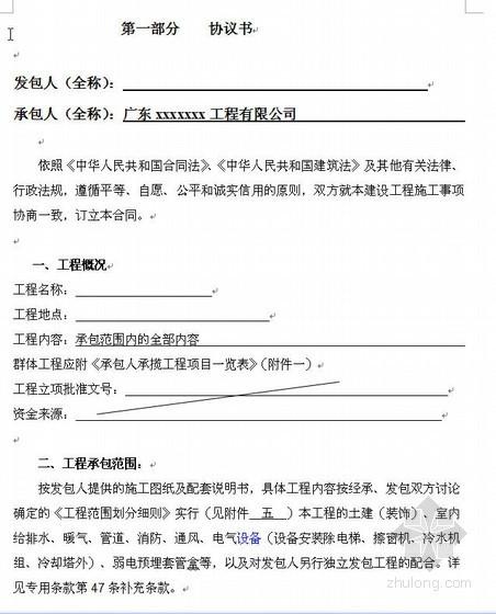 北京某项目建设工程施工合同范本(48页)