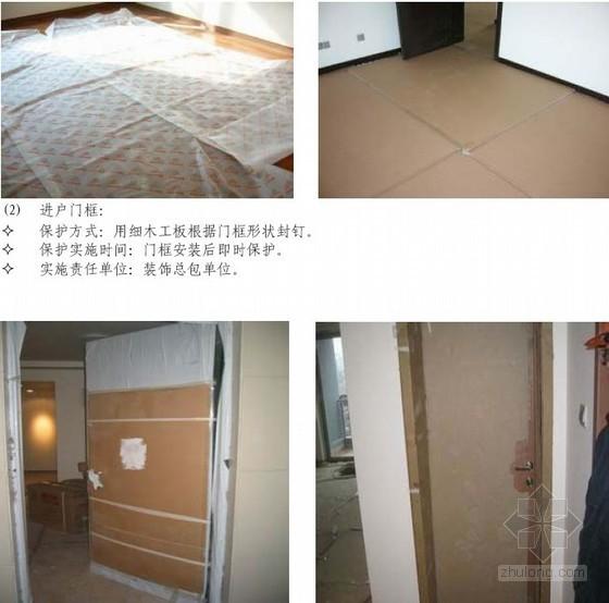 某地产南京项目后评估