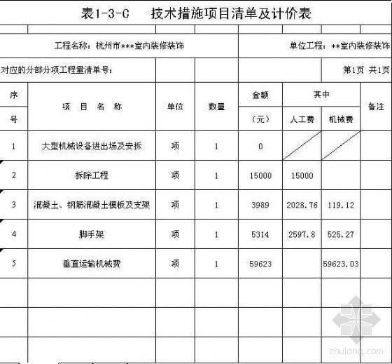 浙江某室内装修工程商务投标书(清单报价)