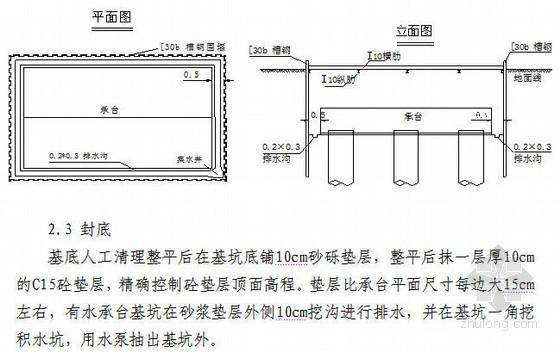 南京至安庆城际铁路某桥梁承台施工方案(大体积混凝土)
