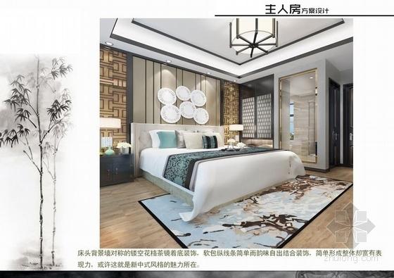 [浙江]156平新中式风格四居室室内装修设计方案主人房效果图