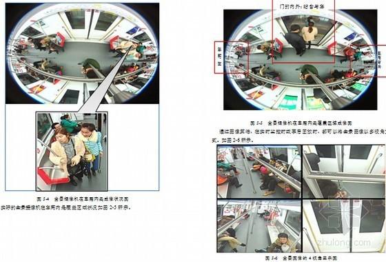 [广东]43km地铁工程通信设计投标技术标书A3版133页(专用通信 公安通信)