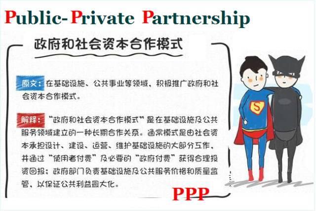 [工程造价]工程造价咨询企业如何介入PPP项目咨询