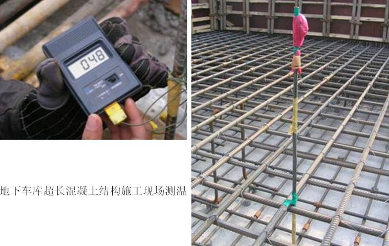 超长混凝土施工质量控制QC成果