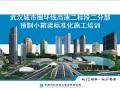 武汉城市圈环线高速二标段二分部预制小箱梁标准化施工培训