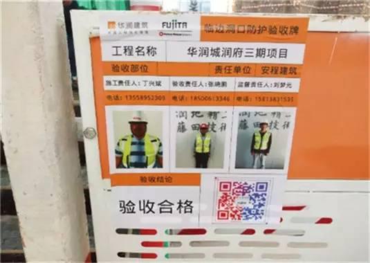 """华润项目的安全""""精细化""""管理_17"""