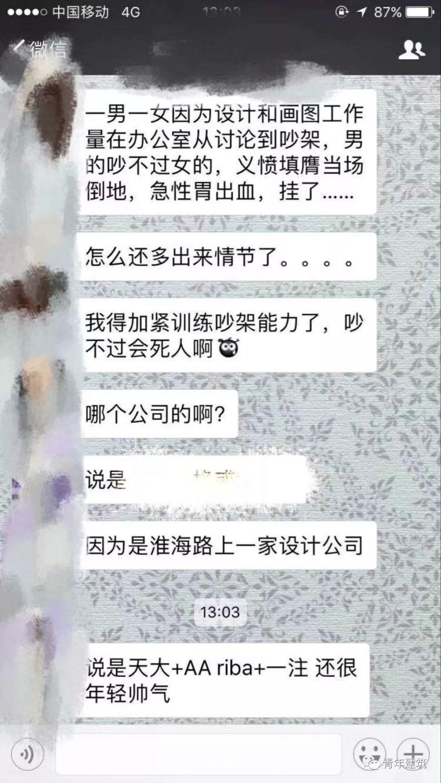 上海某知名设计院建筑师发生暴毙!整个设计圈都要炸了_3
