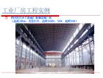 钢结构设计基础理论介绍