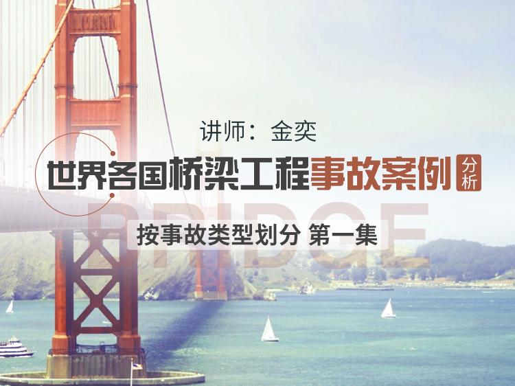 世界各国桥梁工程事故案例分析(上)