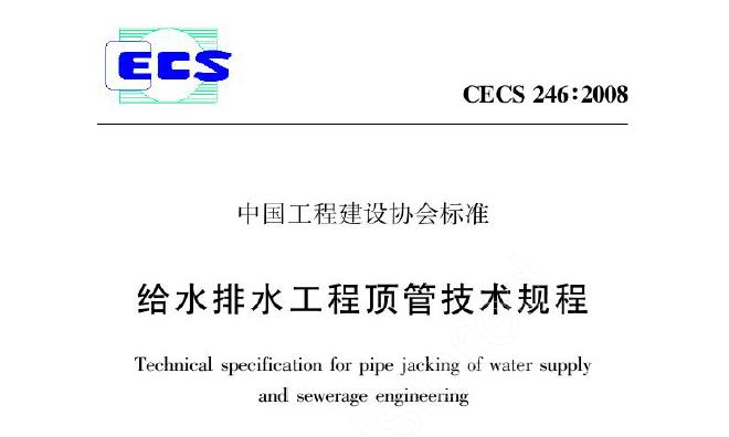 给水排水工程顶管技术规程CECS 246-2008
