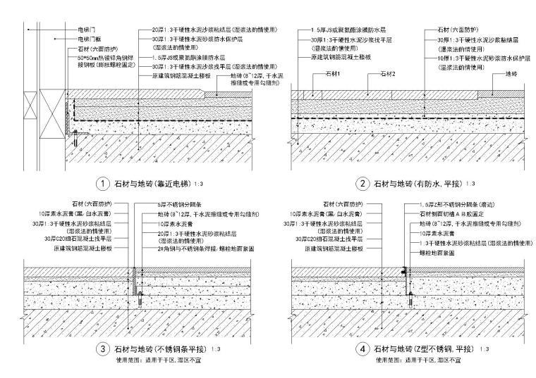 [金螳螂]石材楼地面收口节点详图(含施工说明)-石材与地砖相连接做法详图