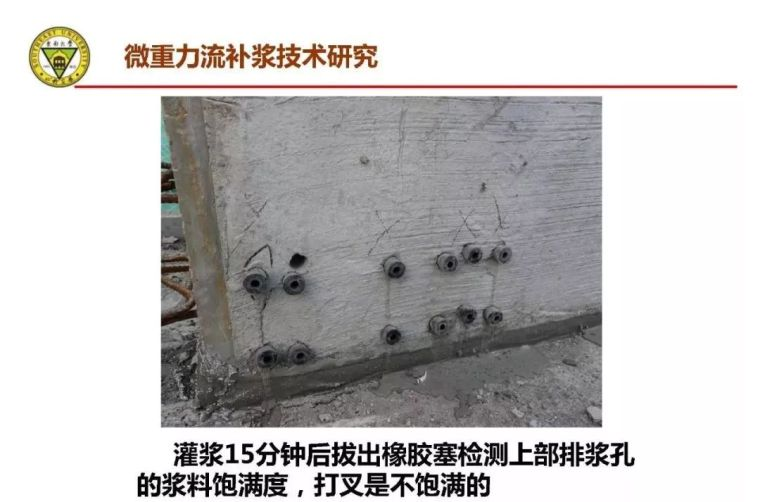 郭正兴:装配式砼建筑现场连接质量控制技术研究_18