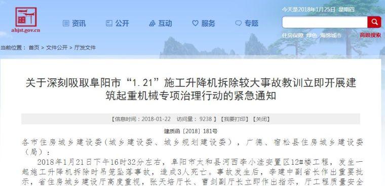 一央企项目部升降机坠落致3死,被责令其在该省项目一律停工整顿