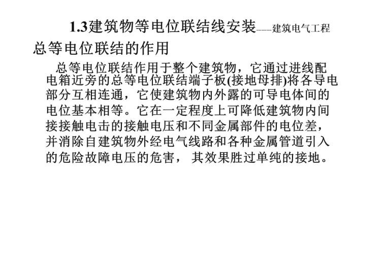 建筑电气施工质量通病及正确做法(125页)