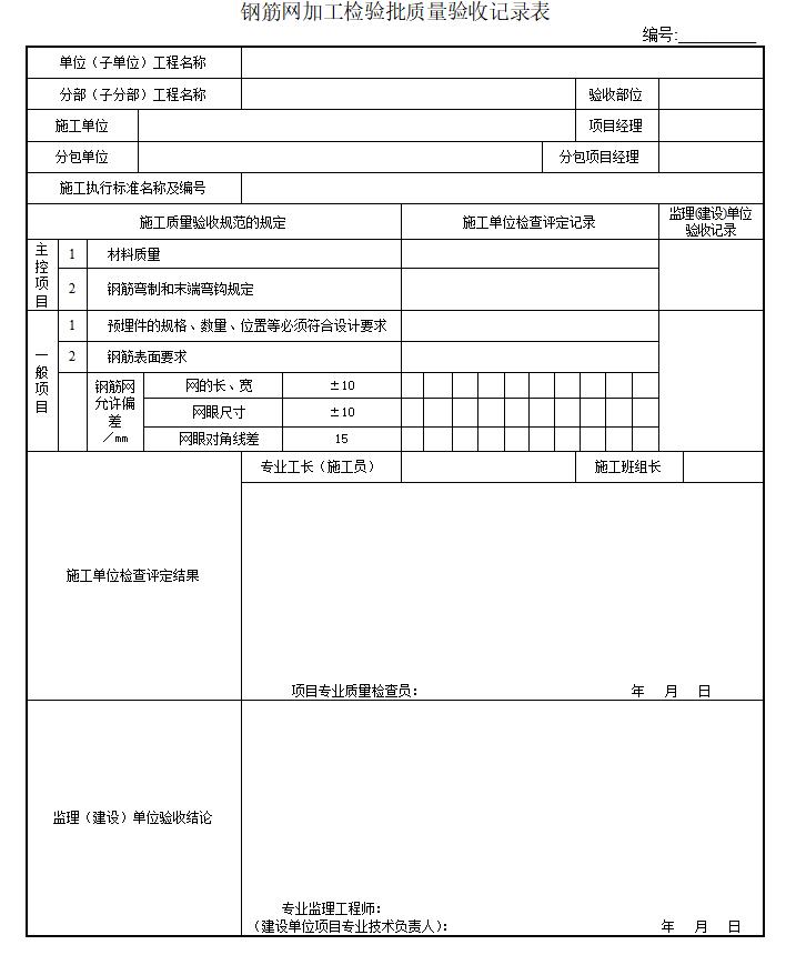 市政桥梁工程监理质量检验批全套表格(107页)-钢筋网加工检验批质量验收记录表