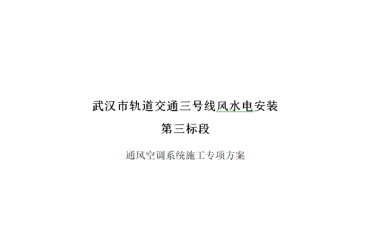 武漢地鐵通風空調專項施工方案和工藝