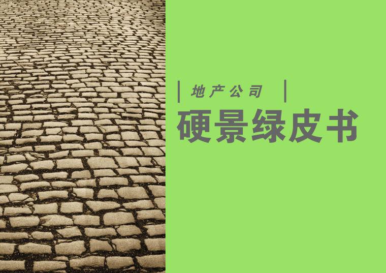 大型地产公司硬景绿皮书(施工做法与工艺)