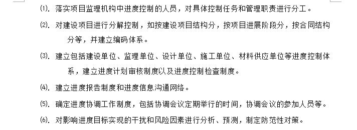 【绿地工程】宁波东部新城配套绿地工程进度控制监理细则_6