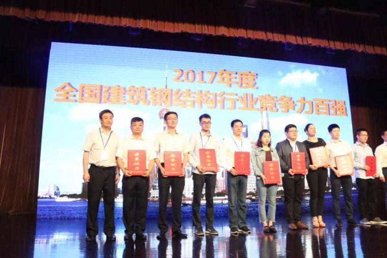 中建钢构连续六年蝉联中国建筑钢结构行业榜首_3
