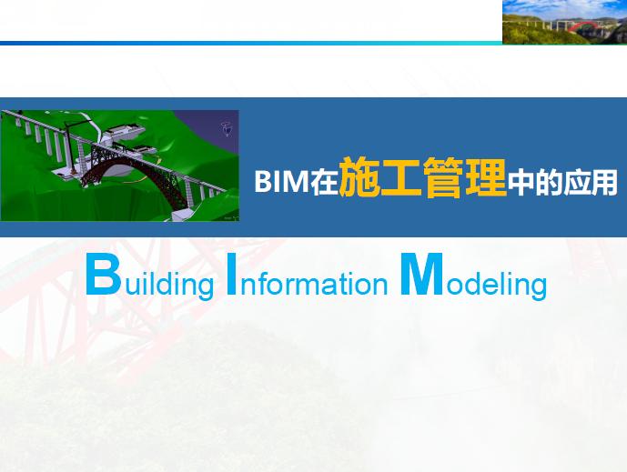 [BIM]在施工管理中的应用(共104页)