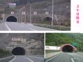 【招商交科】公路隧道施工常见的质量问题(共322页)
