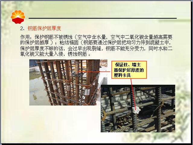 厂、站土建工程施工质量管理与控制(372页)