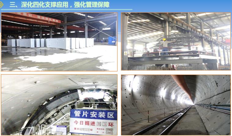 铁路工程建设标准化管理PPT讲义(图文并茂)_5