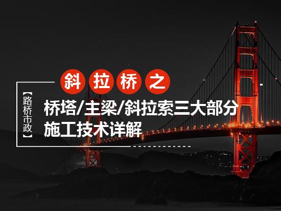 斜拉桥之桥塔/主梁/斜拉索三大部分施工技术详解
