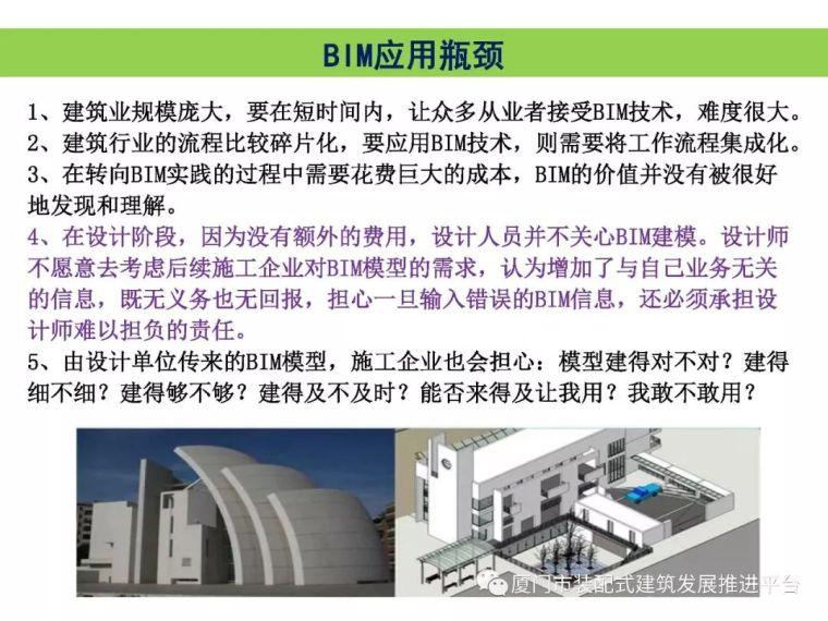 BIM技术在建筑工程中的应用_26
